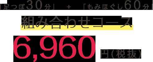 「足つぼ30分」+「もみほぐし60分」 組み合わせコース6,960円(税抜)
