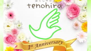 tenohiraは1周年を迎えました!(^^*)平日40%割引のキャンペーンを開催中です!