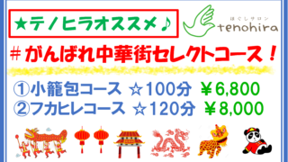 tenohiraの定番!セレクトコースのご案内♪