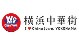 横浜中華街発展会、加盟のお知らせ