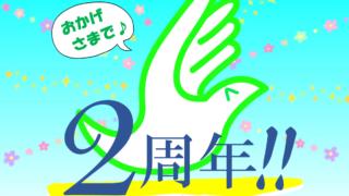 tenohiraはおかげ様で2周年を迎えました!(^^*)